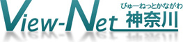 View-Net神奈川